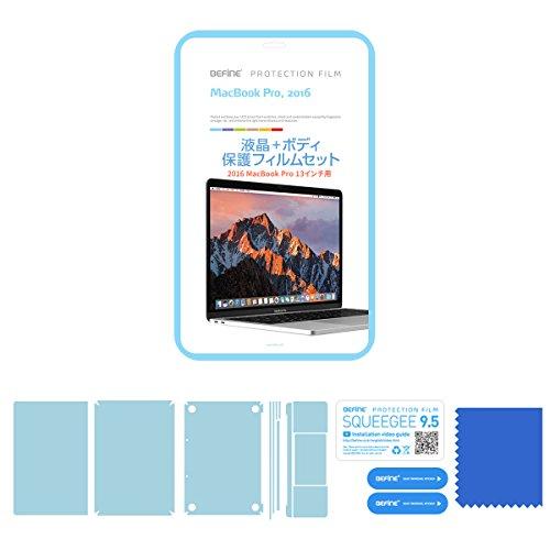 【日本正規代理店品】BEFiNE MacBook Pro 13インチ(Late 2016) 液晶保護&ボディ保護 フィルムセット マックブック プロ