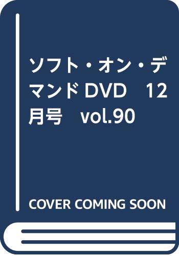 ソフト・オン・デマンドDVD 12月号 vol.90