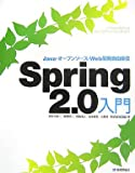 Spring2.0入門 Java・オープンソース・Web開発自由自在