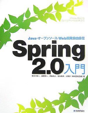 Spring2.0入門 Java・オープンソース・Web開発自由自在の詳細を見る