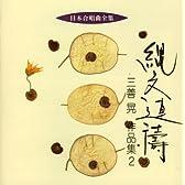日本合唱曲全集「縄文連祷」三善晃作品集(2)