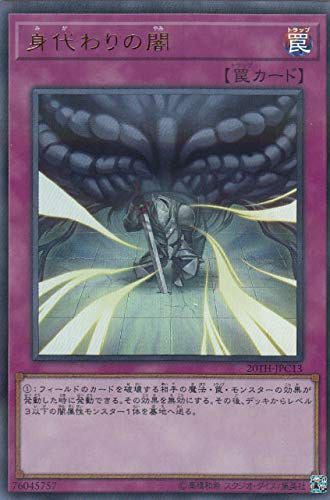 遊戯王 20TH-JPC13 身代わりの闇 (日本語版 ウルトラレア) 20th ANNIVERSARY LEGEND COLLECTION