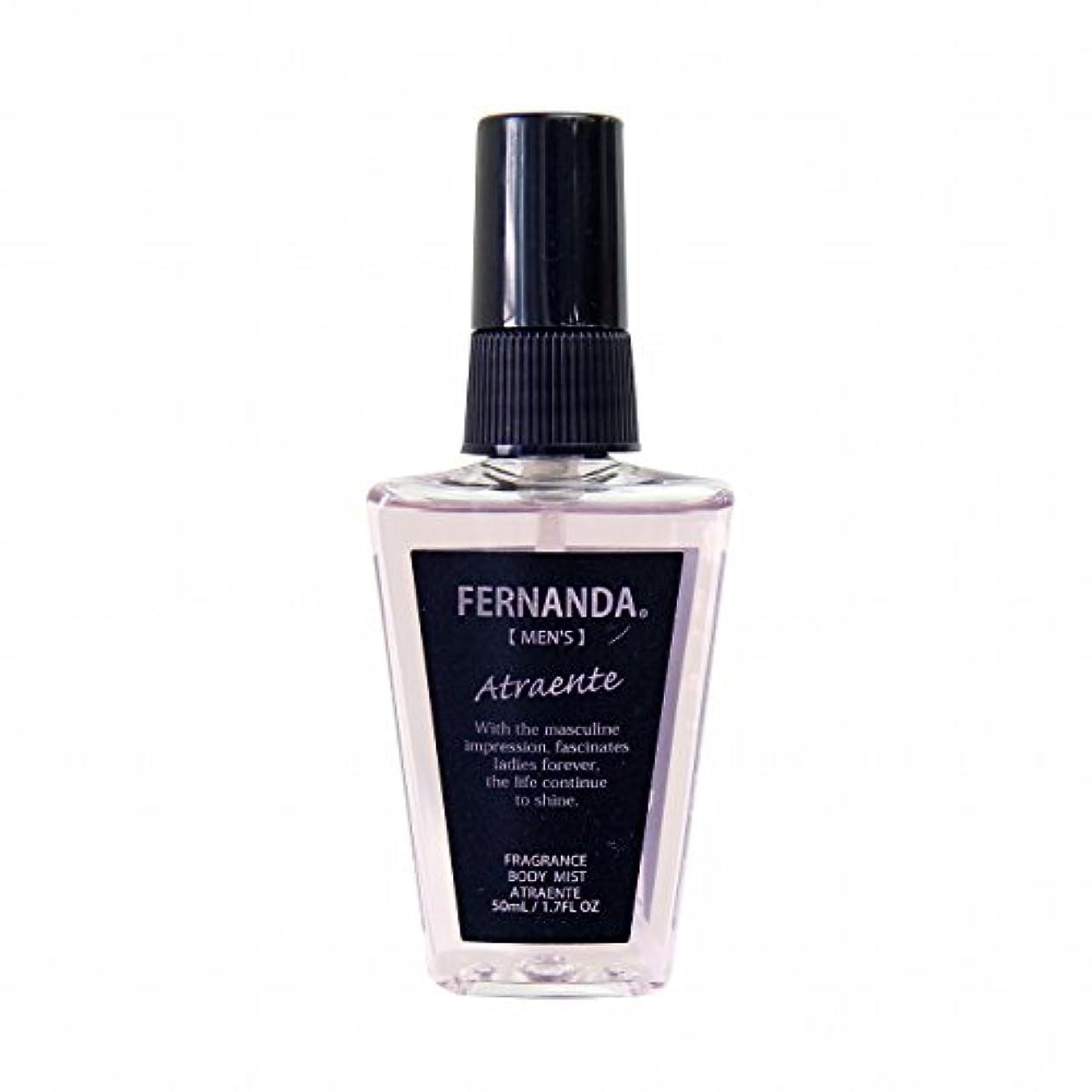 条件付き引き金毒液FERNANDA(フェルナンダ) Body Mist For MEN Atrante (ボディミスト フォーメン アトランテ)