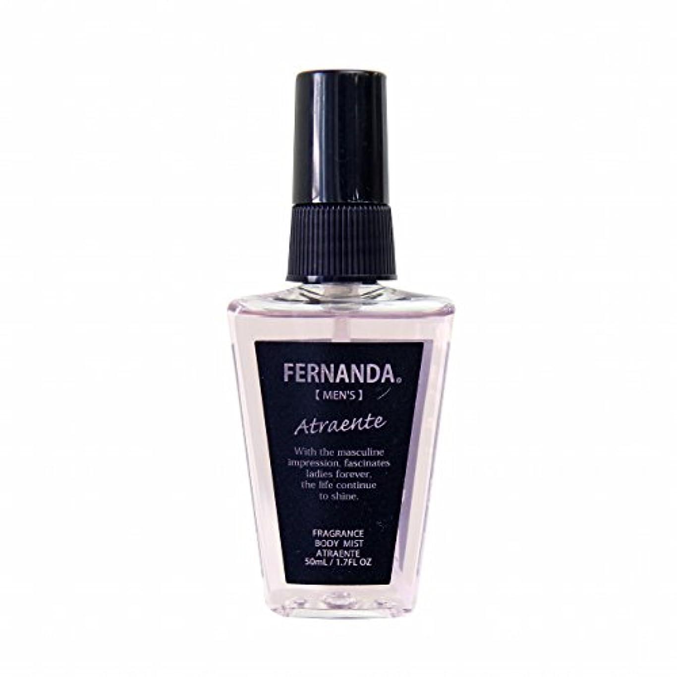 適度に負統治するFERNANDA(フェルナンダ) Body Mist For MEN Atrante (ボディミスト フォーメン アトランテ)