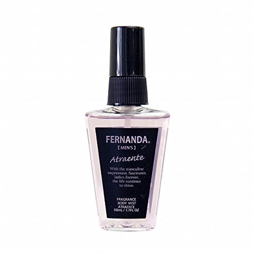 鮮やかな歌詞偽善FERNANDA(フェルナンダ) Body Mist For MEN Atrante (ボディミスト フォーメン アトランテ)