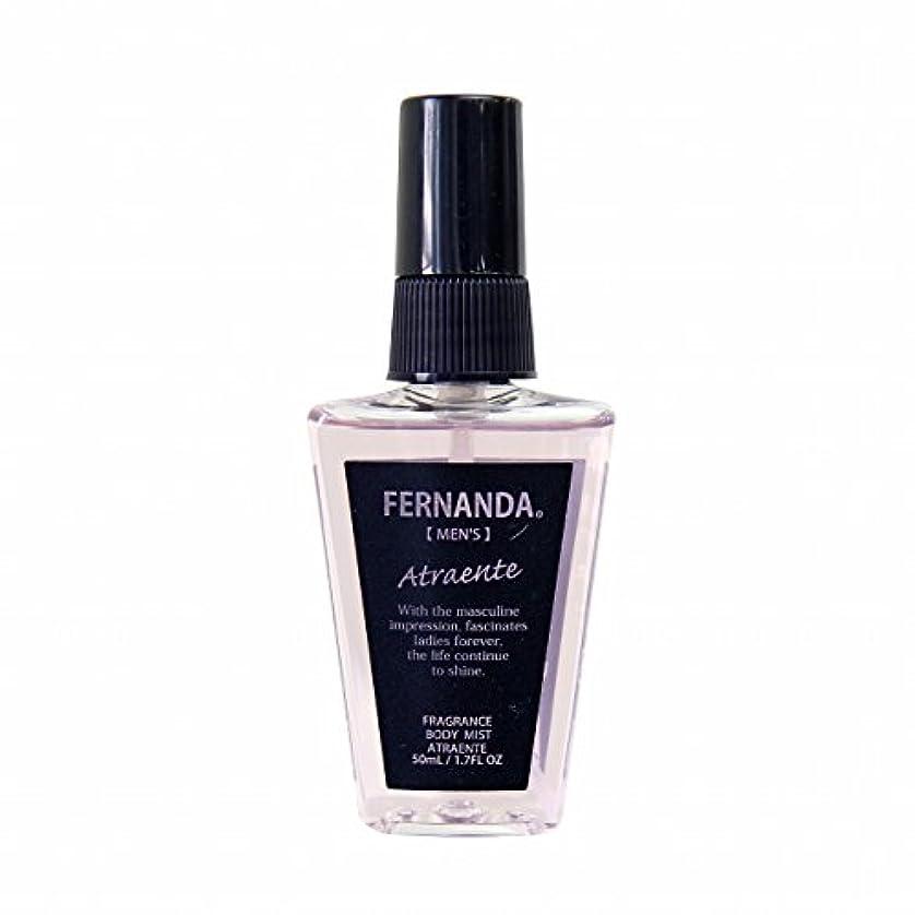 ワーカーイルジョージスティーブンソンFERNANDA(フェルナンダ) Body Mist For MEN Atrante (ボディミスト フォーメン アトランテ)