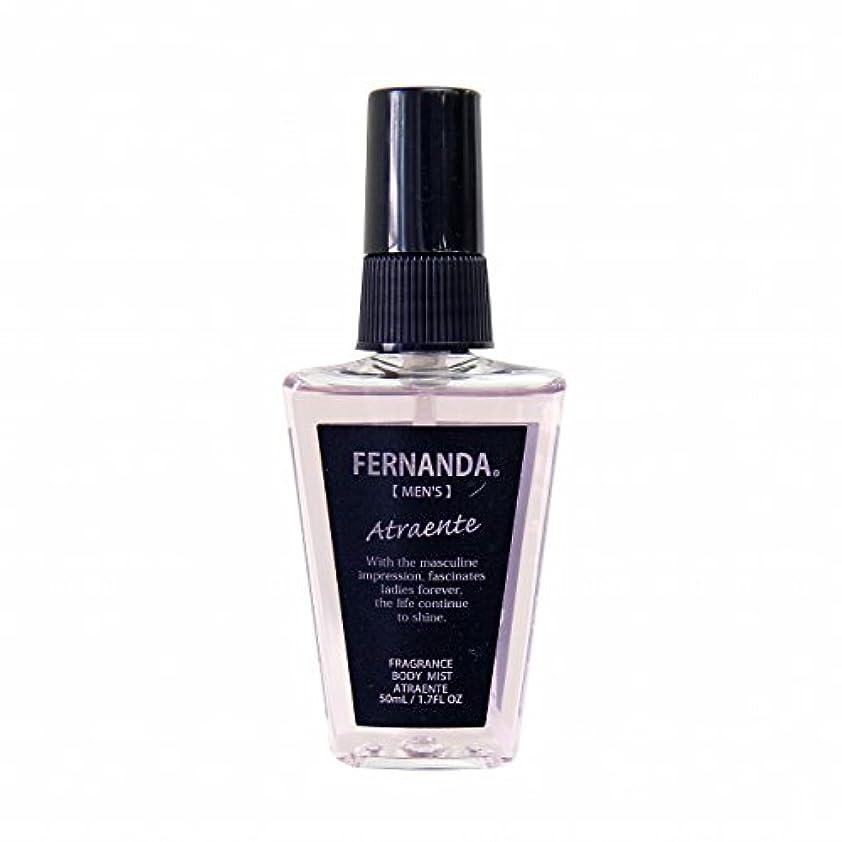 足枷ランタンぼかしFERNANDA(フェルナンダ) Body Mist For MEN Atrante (ボディミスト フォーメン アトランテ)