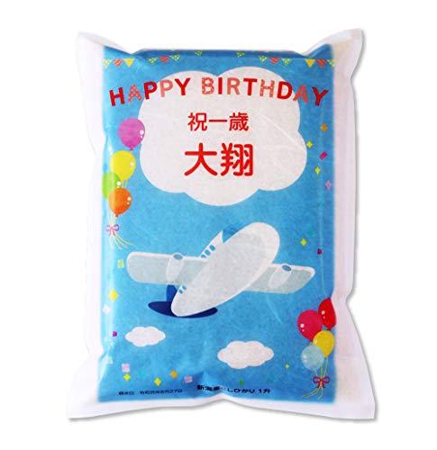 一升餅の代わりに 一 升 米 1 歳 新潟産 コシヒカリ 1升(1.5kg) 本州〜四国は送料無料 (ひこうき)