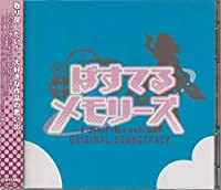 【CD】 TVアニメ 『ぱすてるメモリーズ』 オリジナル・サウンドトラック