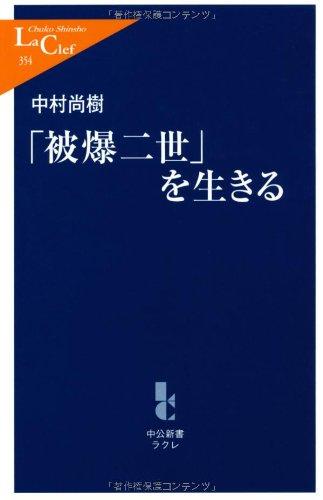 「被爆二世」を生きる (中公新書ラクレ)の詳細を見る