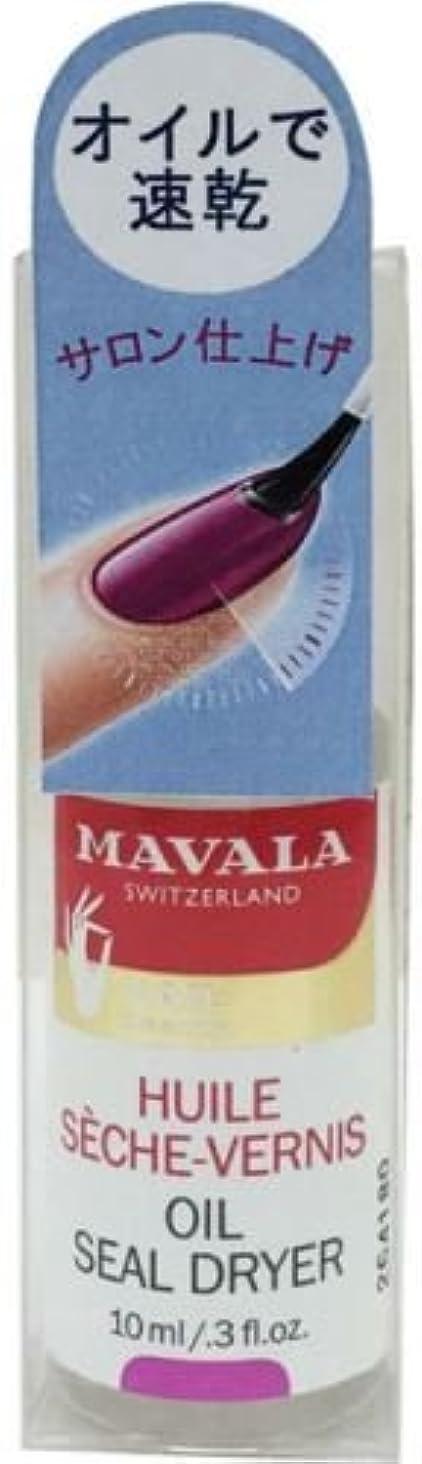 相対サイズ品知っているに立ち寄るマヴァラ オイルシールドライヤー 10ml