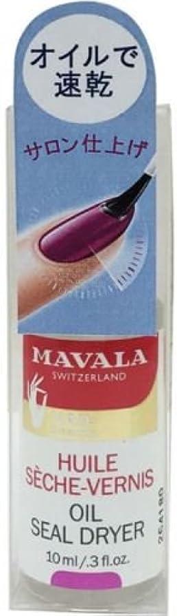 ルーフ取り付けよりマヴァラ オイルシールドライヤー 10ml