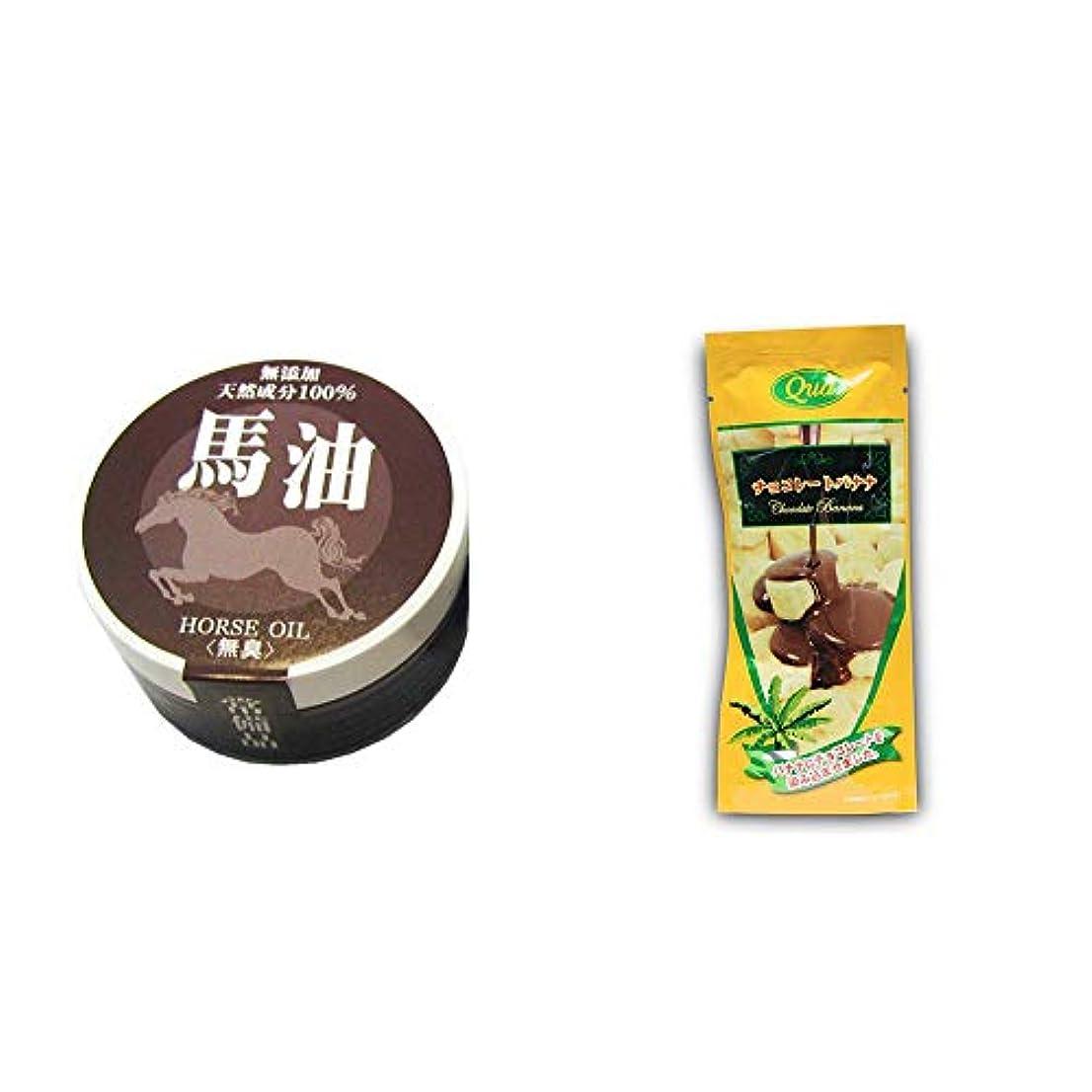 聴覚やけど代表して[2点セット] 無添加天然成分100% 馬油[無香料](38g)?フリーズドライ チョコレートバナナ(50g)