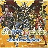 戦国BASARA 第1回 BSR48選抜総選挙 ドラマCD ~Soul Revolution~