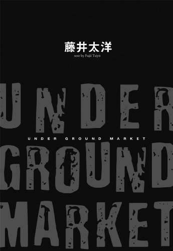 UNDER GROUND MARKETの詳細を見る