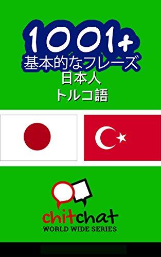 1001+ 基本的なフレーズ 日本人 - トルコ語