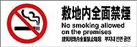 標識スクエア 「 敷地内全面禁煙 」 ヨコ・大【ステッカー シール】 400x138㎜ CFK2141 2枚組