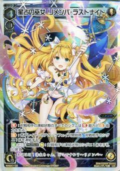 ウィクロス WXEX1-02 星占の巫女 リメンバ・ラストナイト (LR ルリグレア) アンリミテッドセレクター