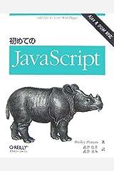 初めてのJavaScript 単行本