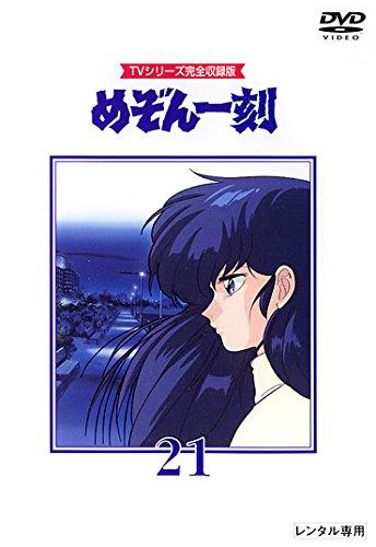 めぞん一刻 TVシリーズ完全収録版 21(第81話~第84話)