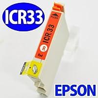 エプソン(EPSON)対応 互換インク IC33(ICR33)系 レッド単品 プリンターインク