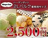 【ミニカップと比較して約50%お得】ハーゲンダッツ業務用2L (クッキー&クリーム)