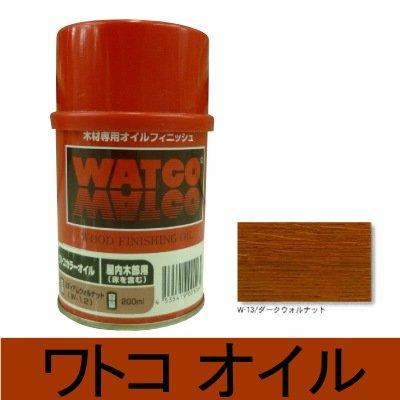 ワトコオイル ダークウォルナット W-13 [200ml] WATOCO・家具・壁面・建具・オイルフィニッシュ