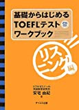 基礎からはじめるTOEFLテストワークブック リスニング編