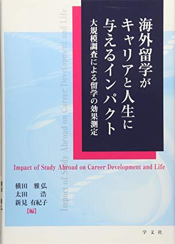 海外留学がキャリアと人生に与えるインパクト:大規模調査による留学の効果測定