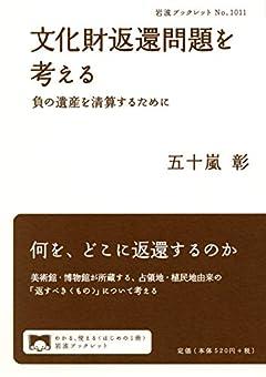 文化財返還問題を考える: 負の遺産を清算するために (岩波ブックレット NO. 1011)