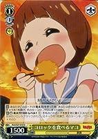 ヴァイスシュヴァルツ コロッケを食べるマコ アンコモン KLK/S27-010-U 【キルラキル】