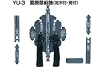 YU-3 菊唐草前飾 銀古美 定木・房付(セット)