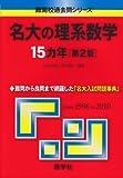 名大の理系数学15カ年[第2版] (難関校過去問シリーズ)