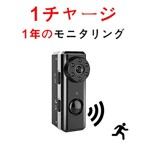 2018 ZTour PIR人感センサー 超小型 隠しカメラ1080P高画質 24時間 長時間録画 最大12ヶ月待機可能 防犯カメラ 小型 ビデオカメラ 暗視 家庭安全 証拠撮り 浮気調査の詳細を見る
