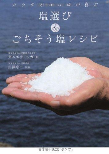 カラダとココロが喜ぶ塩選び&ごちそう塩レシピ