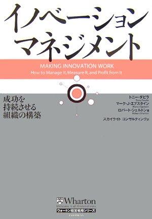 イノベーション・マネジメント 成功を持続させる組織の構築 (ウォートン経営戦略シリーズ)の詳細を見る