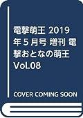 電撃萌王 2019年5月号 増刊 電撃おとなの萌王 Vol.08