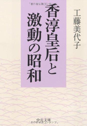 香淳皇后と激動の昭和 (中公文庫)
