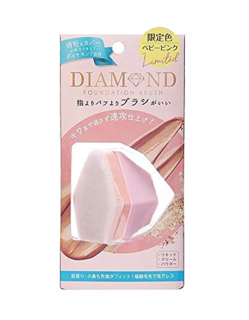 始まりゲスト努力するラッキーウィンク ダイヤモンドファンデーションブラシ ベビーピンク DIB1501