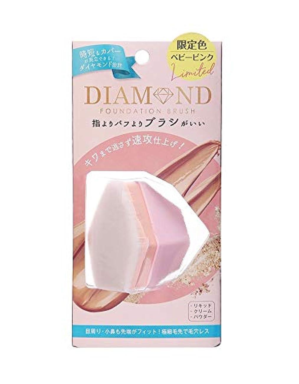 含める要塞気を散らすラッキーウィンク ダイヤモンドファンデーションブラシ ベビーピンク DIB1501