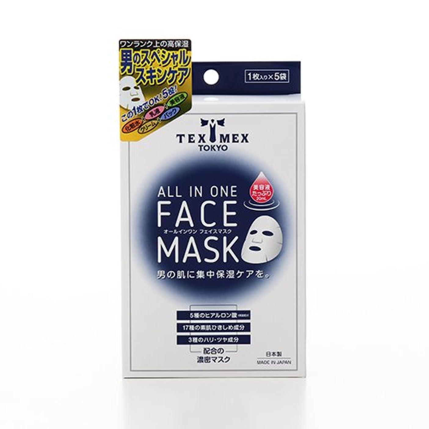 流行させる有力者テックスメックス オールインワンフェイスマスク 5袋入り 【シート状美容マスク】