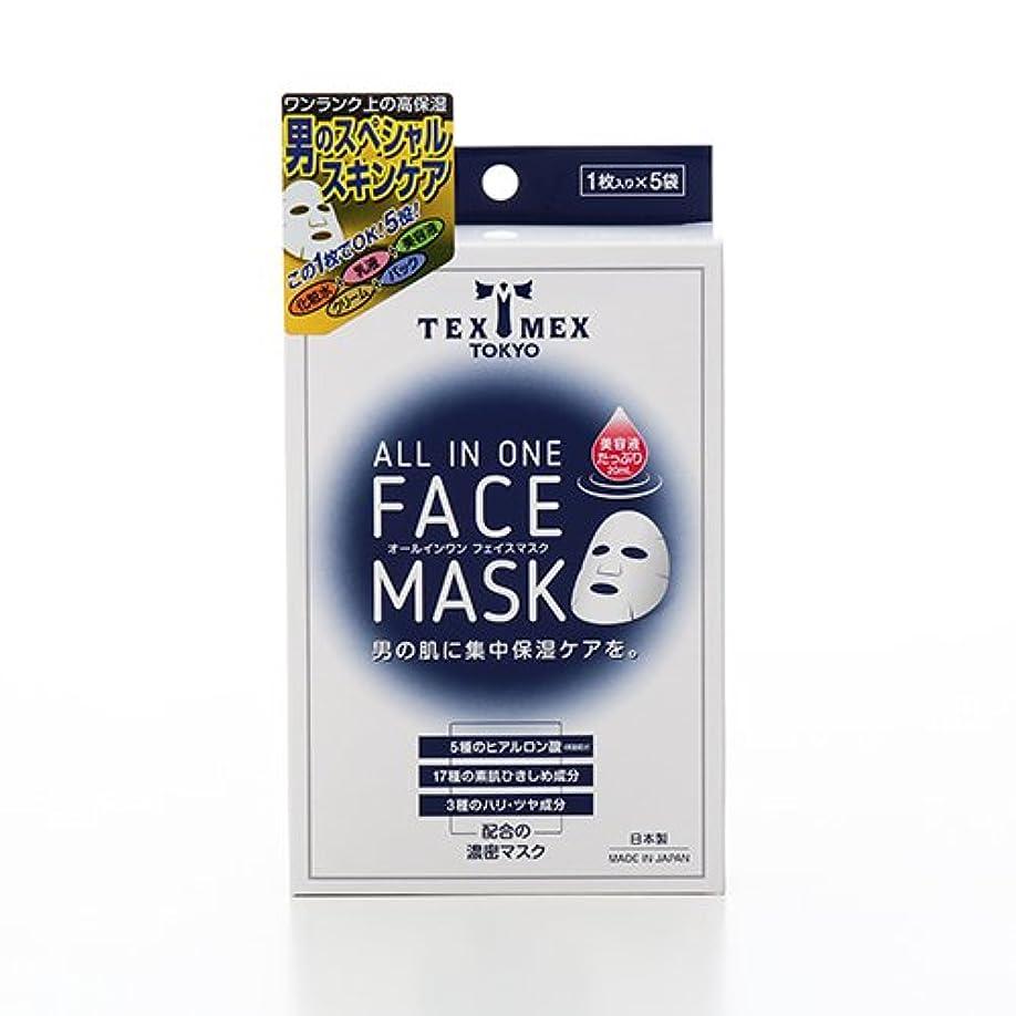 郵便苦味あざテックスメックス オールインワンフェイスマスク 5袋入り 【シート状美容マスク】