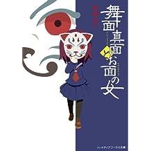 舞面真面とお面の女 (メディアワークス文庫)