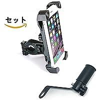 (セット) バイク用クランプバー スマートフォン バーマウント YOLIFE 保護バンド付き iPhone6s plus まで対応可能 A-30