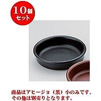 10個セット 陶板 アヒージョ(黒)小 [12 x 3cm] 直火 【料亭 旅館 和食器 飲食店 業務用 器 食器】