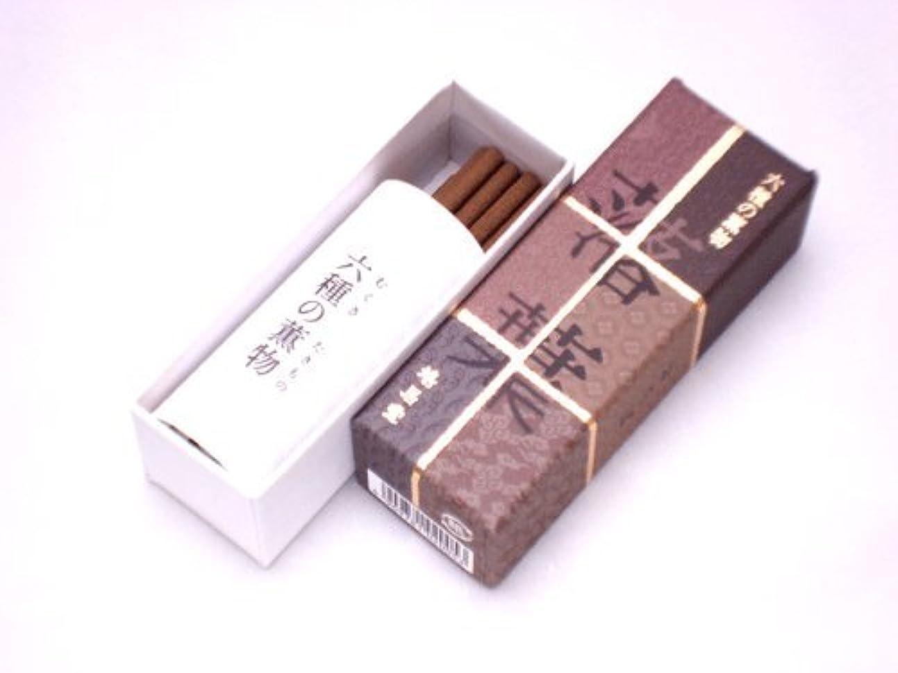 どっち毎月シエスタ鳩居堂 六種の薫物 落葉(らくよう) スティック【お香】