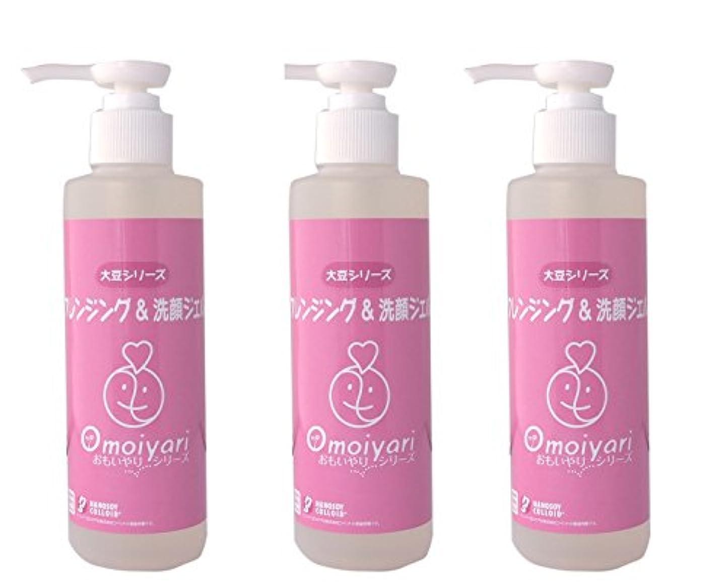 一致広告主類似性おもいやりシリーズ 大豆でできたクレンジング&洗顔ジェル 200ml×3本