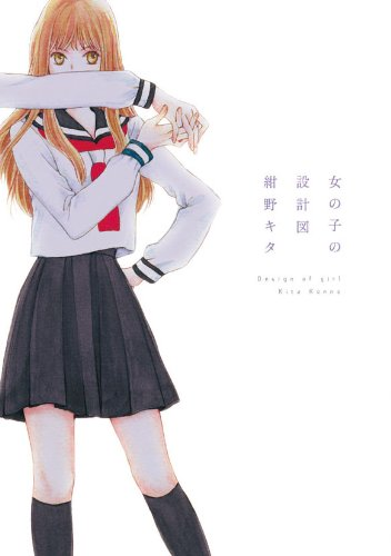 女の子の設計図 (ひらり、コミックス) -