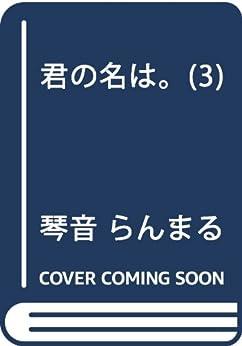 君の名は。 3 (MFコミックス アライブシリーズ)