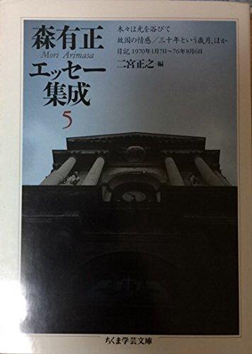 森有正エッセー集成〈5〉 (ちくま学芸文庫)の詳細を見る